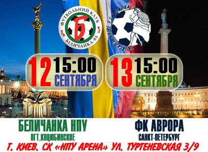 Беличанка, Аврора, ФК, Питер, Коцюбинское, мини-футбол, Футзал