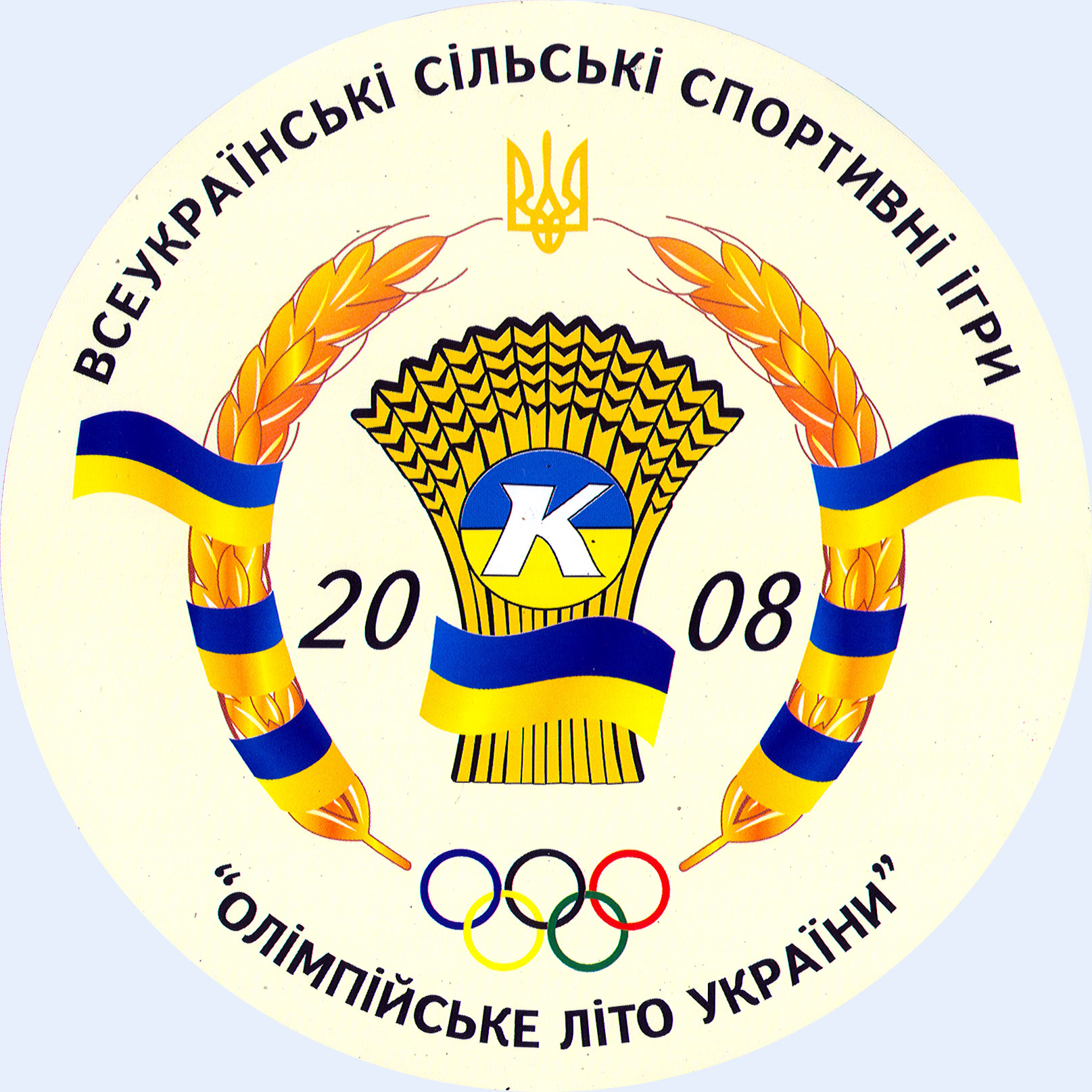 літні Сільські ігри України
