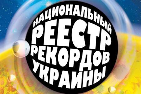 Книга Гиннеса, Украина, футзал, Беличанка, футзал, мини-футбол, Колок, 2007, Біличанка, НПУ, Драгоманова, рекорд, спорт, рекорд України