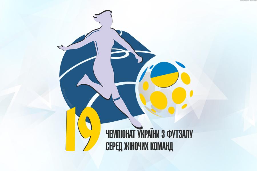 Беличанка, АМФУ, женский футзал, чу, футзал, ФФУ, логотип турнира, Новиков Сергей