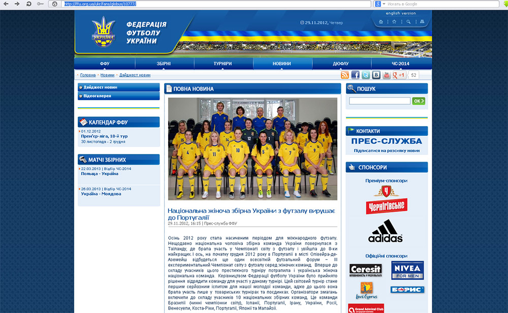 Міні-футбол, Portugal 2012, Mundial, АМФУ, жіночий футзал, womens futsal, збірна, ФФУ