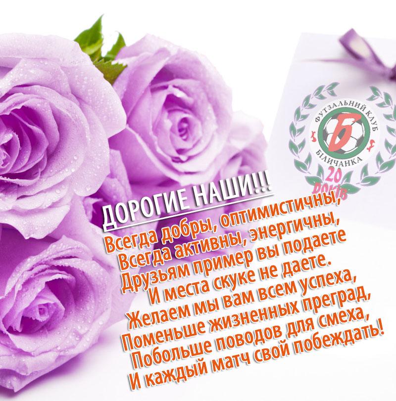 Беличанка, ДЮСШ, спортивная школа, Поздравление, Коцюбинское, 8 марта