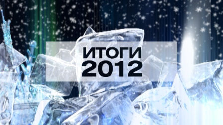 Шахтер, footboom.com, женская сборная по футзалу, Динамо Киев, итоги года 2012, Металлист