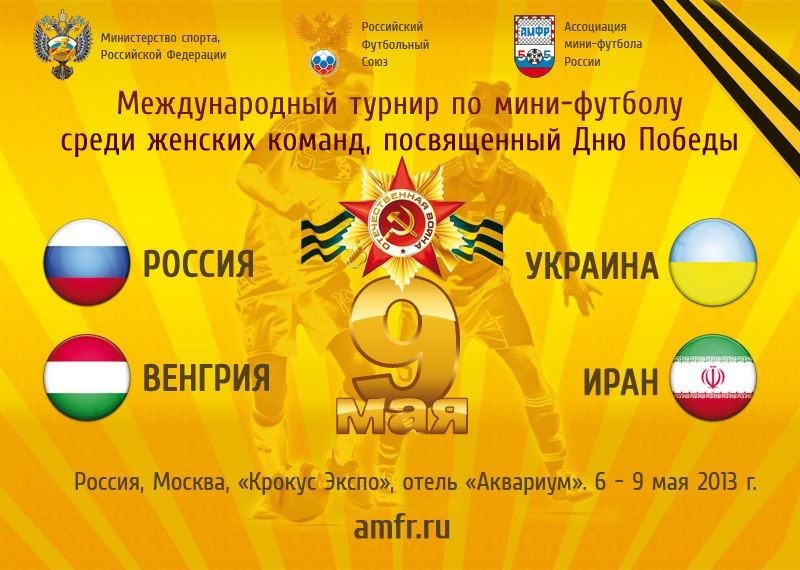 посвященный 9 мая 2013, женский футзал, Международный женский турнир, мини-футбол, женская сборная России, женская сборная Украины