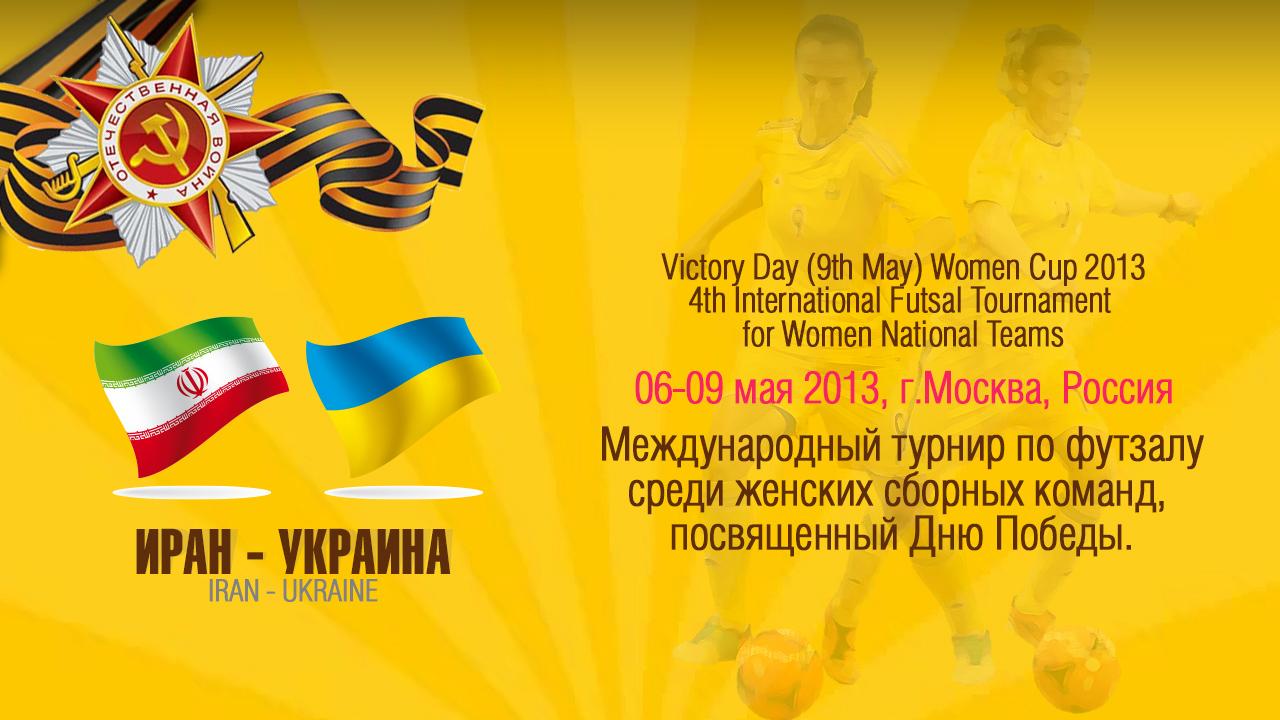 Женский футзал, посвященный 9 мая 2013, женский футзал, Международный женский турнир, мини-футбол, Иран женщины, женская сборная Украины
