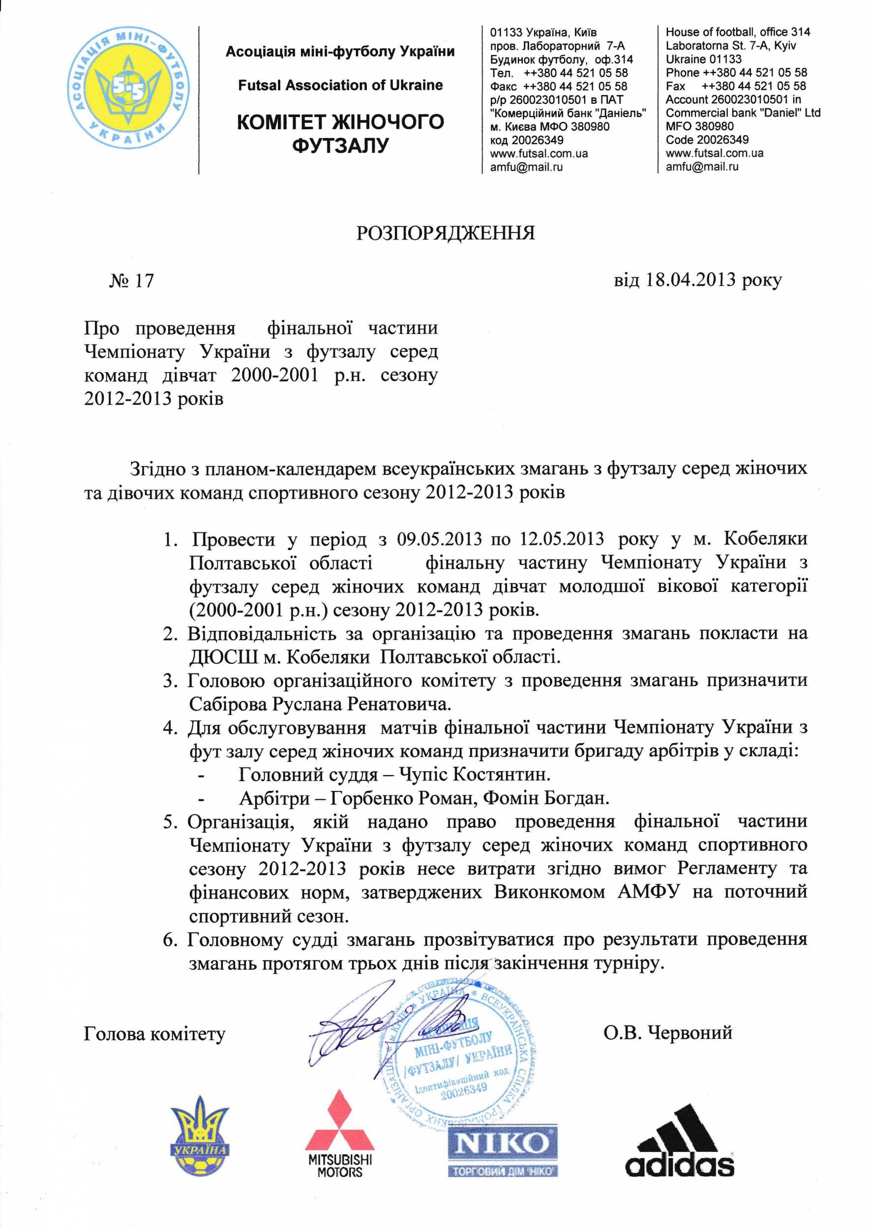 Чемпионат Украины по футзалу среди девушек 2000/2001 г.р. Финал 9 мая!
