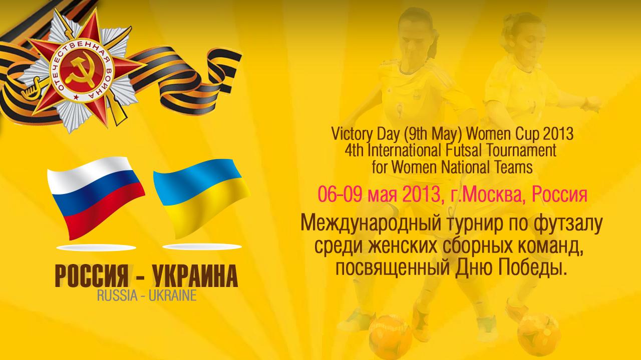 Россия женщины, посвященный 9 мая 2013, женский футзал, Международный женский турнир, мини-футбол, женская сборная Украины