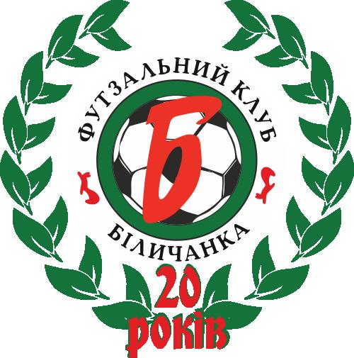 Беличанка, 20-річчя, Біличанка-93, женский футзал, Колок, Коцюбинское, жіночий футзал
