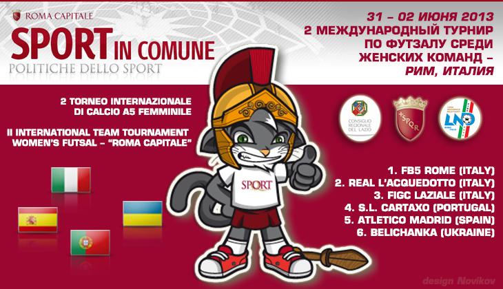 """ROMA CAPITALE"" 2013, the Province of Rome, FIGC, FB5 TEAM ROME, женский футзал, международный турнир, Италия, Рим, Беличанка, Біличанка"