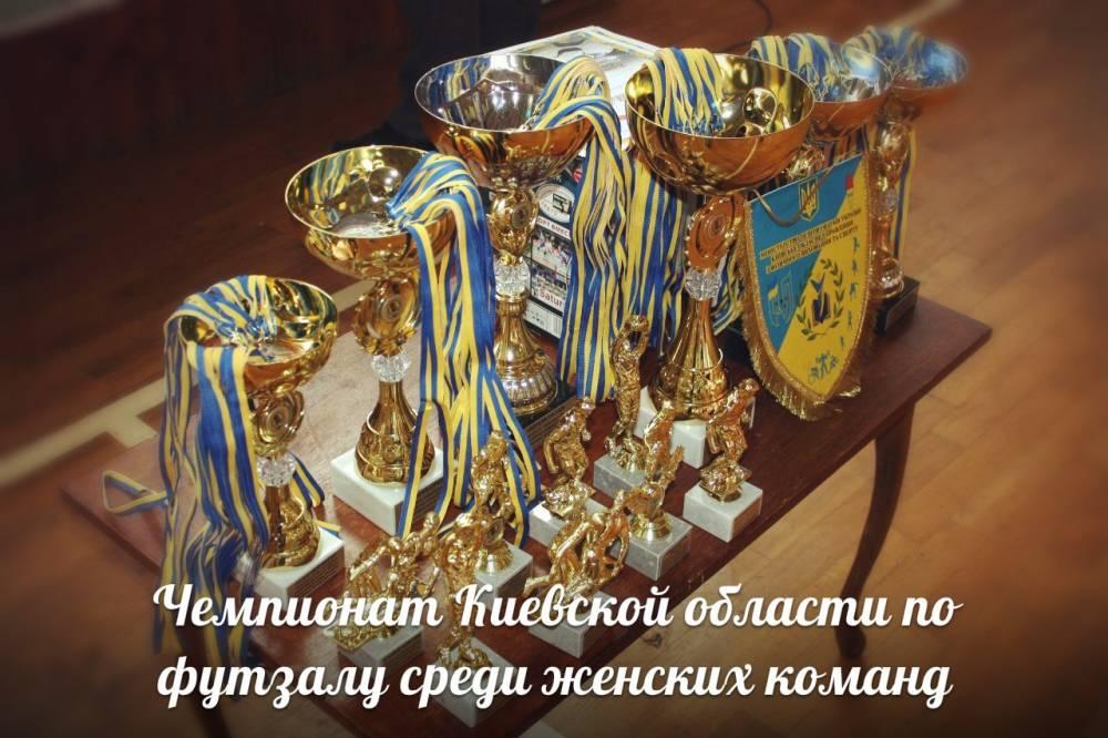 Беличанка, СЛавутич, область, футзал, женский футзал, Киевская область, ДЮФЛКО, Белая Церковь, Бровары, Калиновка