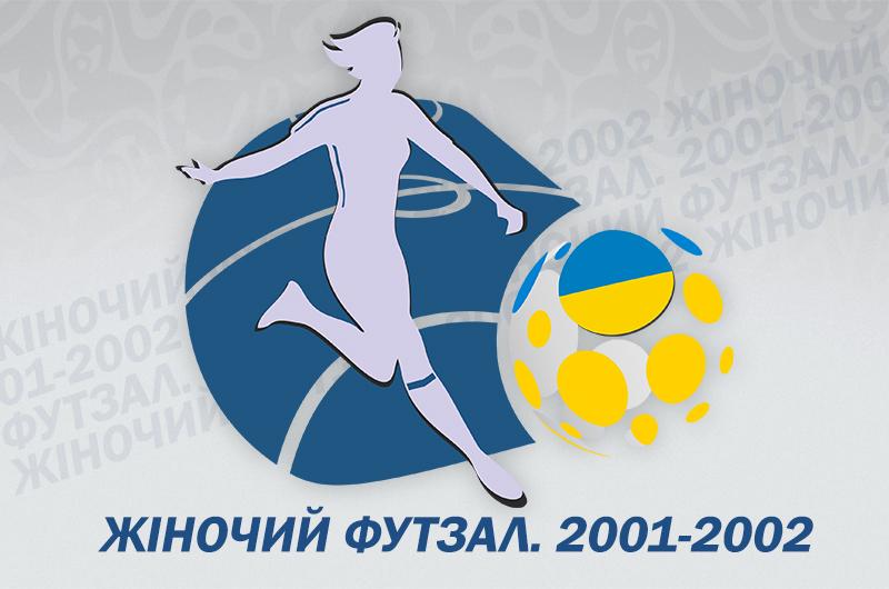 ЧУ 2001-2002, дівчата футзал, АФУ, Гребінка, Умань, жіночий футзал, женский футзал, мини-футбол, Кобеляки