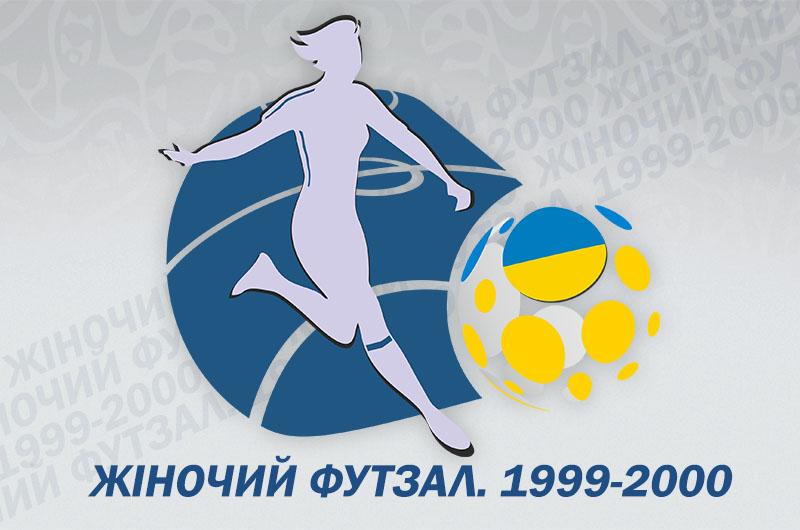 ЧУ 1999-2000, дівчата футзал, АФУ, Гребінка, Умань, жіночий футзал, женский футзал, мини-футбол