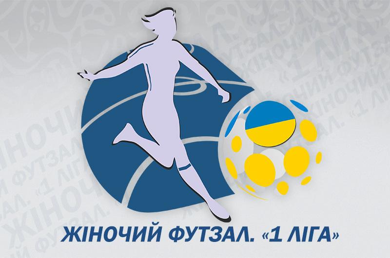 АМФУ, Перша Ліга жінки, womens futsal, женский футзал, футзал, чемпіонат, АФУ, сезон 2013/2014, жіночий футзал