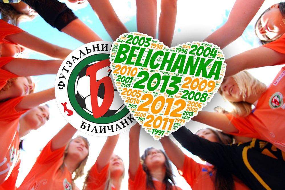 женский футзал, futsal, FIFA, UEFA, womens futsal, femenino, Беличанка, Біличанка, жіночий спорт, мини-футбол, Коцюбинське, ДЮСШ