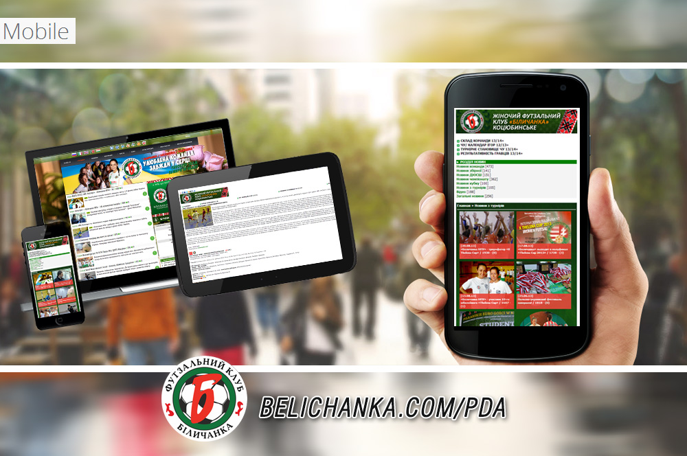 belichanka.com, futsal, сайт, мобильная версия, Беличанка, футзал, Біличанка, офіційний сайт, клуб, Коцюбинське