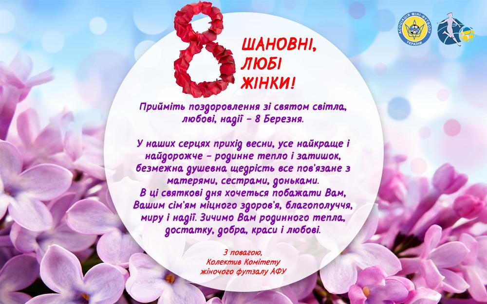 8 березня, Біличанка, ФФУ, АФУ, комітет жіночого футболу, комітет жіночого футзалу, Беличанка, 8 марта, 2014
