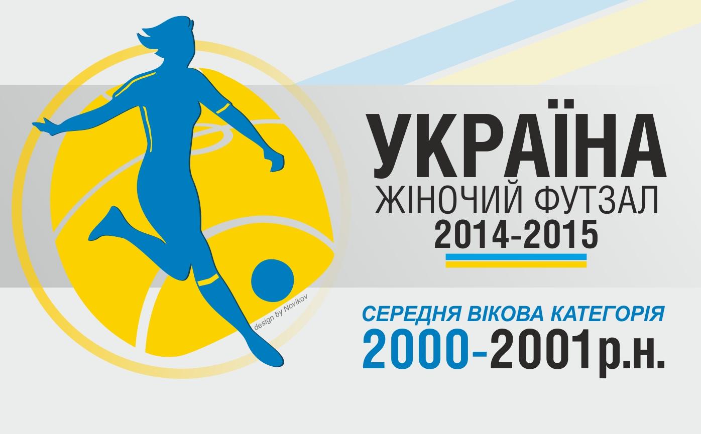 ДЮСШ, 2000-2001, ЧУ, дівочий футзал, жіночий футзал, женский футзал, АМФУ, змагання, минифутбол, Україна, futsal