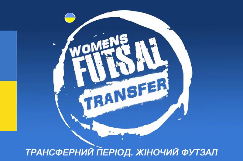 трансфери, futsal transfer, АМФУ, АФУ, футзал, жіночий футзал, женский футбол, Україна, минифутбол, гравці