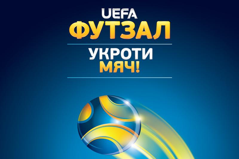 UEFA, futsal, flier, Futsal EURO, Master the Ball, футзал, минифутбол, АМФУ, Україна, UA, УЕФА, методичка, Lionel Messi, Cristiano Ronaldo, Neymar