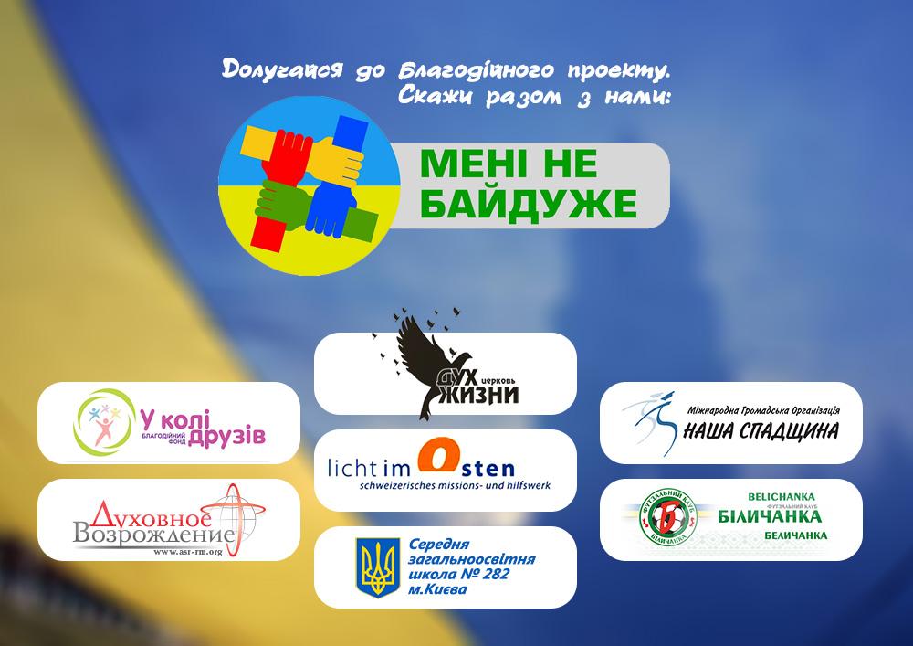 Донецьк, АТО, Дружківка, Україна, війна, Мені не байдуже, Акція, допомога, українці, волонтери, Схід, проект, Росія