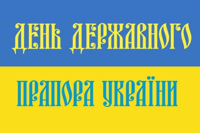 День Прапора, 23 серпня, Україна, Біличанка, свято, ДЮСШ, Коцюбинське, Коцюбинское, Украина, День Незалежності України, Беличанка