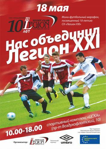 ЛегионXXI, Легион 21, Киев, спортклуб, Беличанка, Біличанка, футзал, аматоры, Футбол Украины, марафон