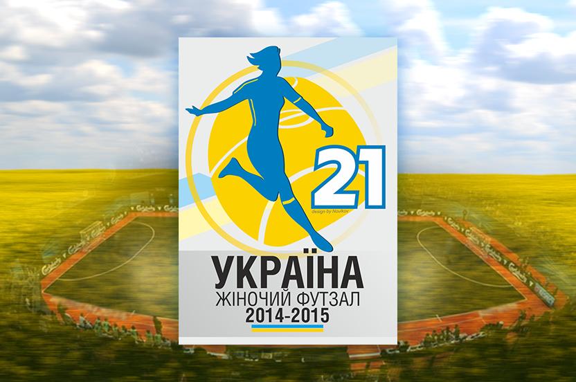 жіночий футзал, АМФУ, Червоний, міні-футбол, женский футзал, чемпионат 14-15