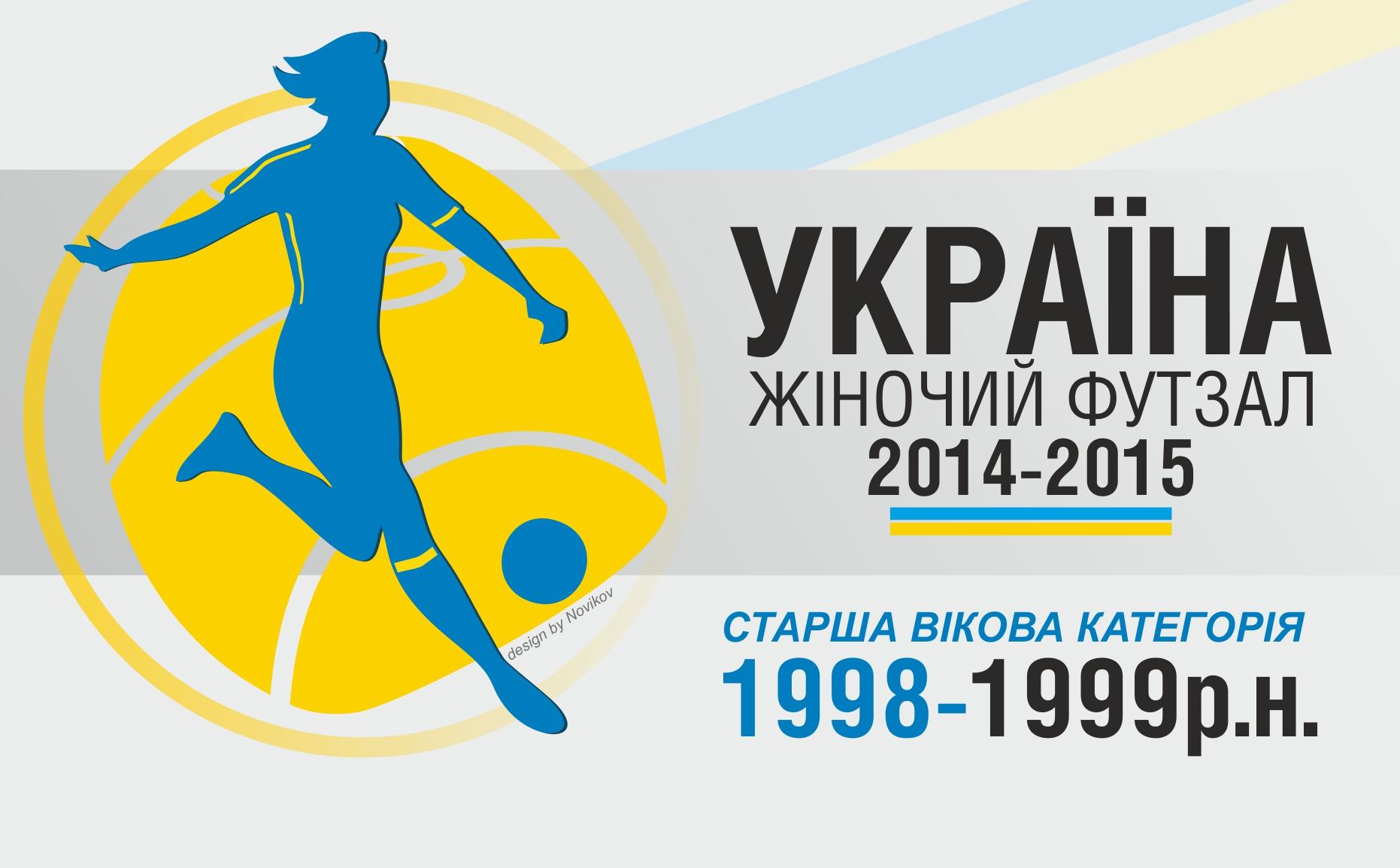 ДЮСШ, 1998-1999, ЧУ, дівочий футзал, жіночий футзал, женский футзал, АМФУ, змагання, минифутбол, Україна, futsal