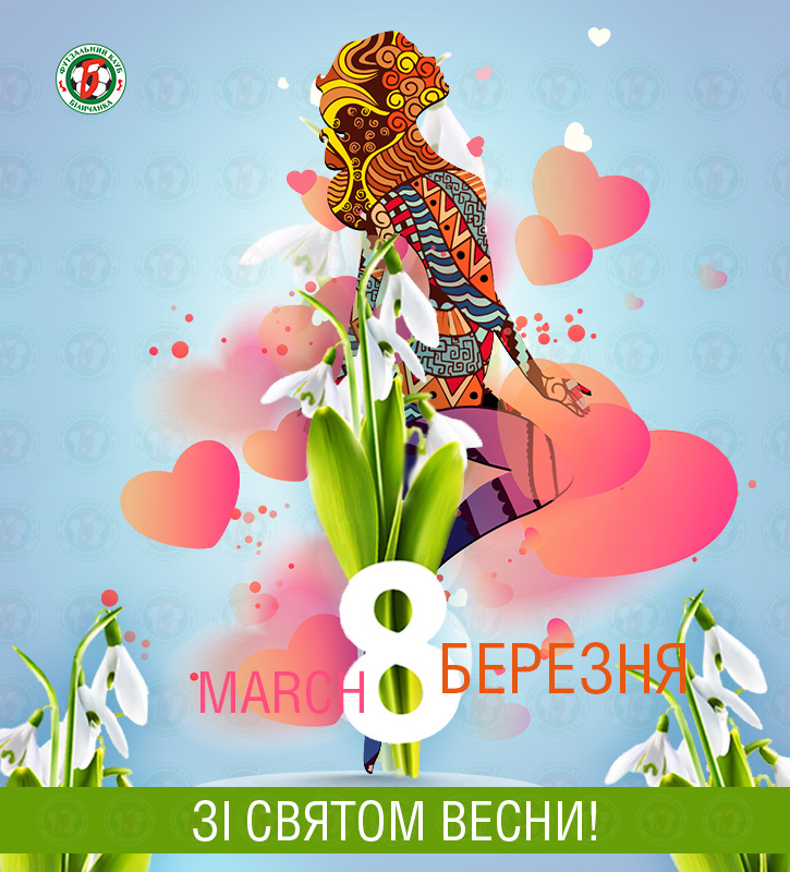 8 марта, женский день, women's day, 8 march, футзал, спорт, женский футбол, Беличанка, Біличанка, 8 березня
