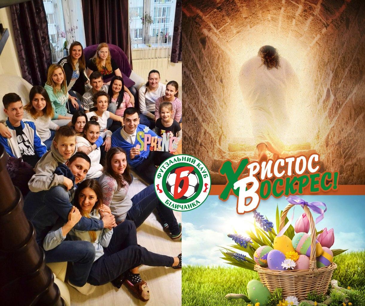Христос воскрес, Великдень, Happy Easter, Воскресіння, Христове, свято, Біличанка, клуб, Команда, вітання