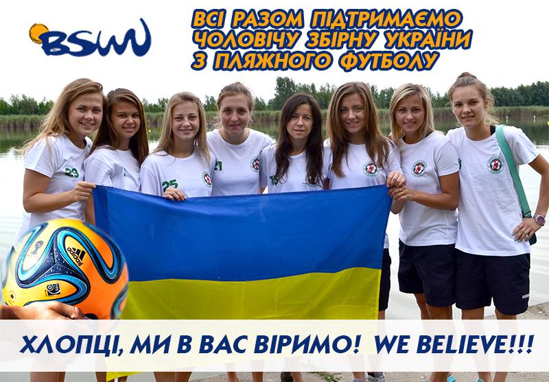 BSWW, EBSLParnu, beachsoccer, EURO BEACH SOCCER LEAGUE 2015, пляжний футбол, футзал, підтримка, Україна