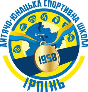 Ірпінської дитячо-юнацької спортивної школи, логотип