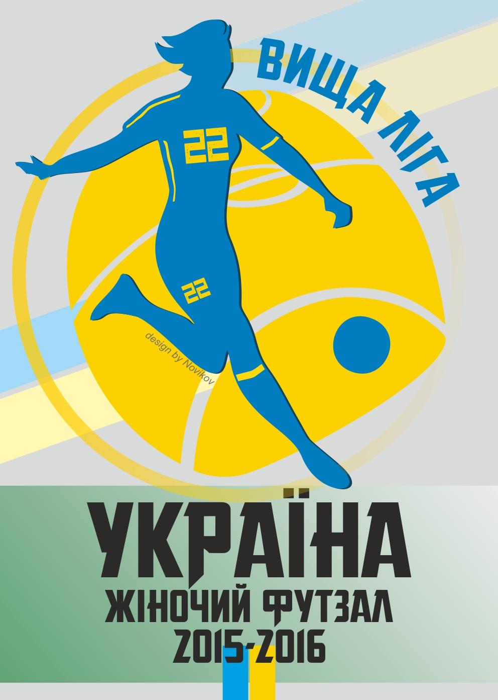 22 Чемпіонат,АМФУ, жіночий футзал, womens futsal, футзал, комітет жінок, логотип жіночий футзал 2015