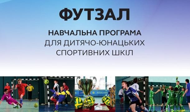 АФУ, футзал, асоціація футзалу, Україна, ДЮСШ, програма футзал, futsal Ukraine, посібник футзалу
