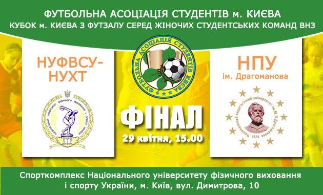 НПУ Драгоманова, ФАСК, футзал, НУВФСУ, fask.com.ua, НПУ, киев, женский футзал, Драгоманова, студенты, ВУЗ, жіночий футзал, ліга студенти, Біличанка
