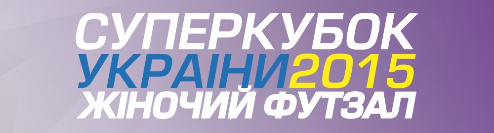 СуперКубок, 2015, женский футзал, жіночий футзал, Суперкубок України, АФУ, Біличанка-НПУ, Біличанка, Беличанка, КПІ, ІМС-НУХТ