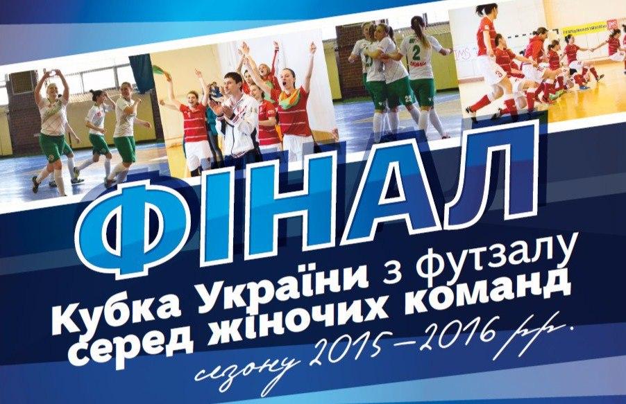 кубок Украины 2016, ФИНАЛ, женский футзал, жіночий футзал, Україна, футзал, АФУ, ИМС, кубок, Біличанка