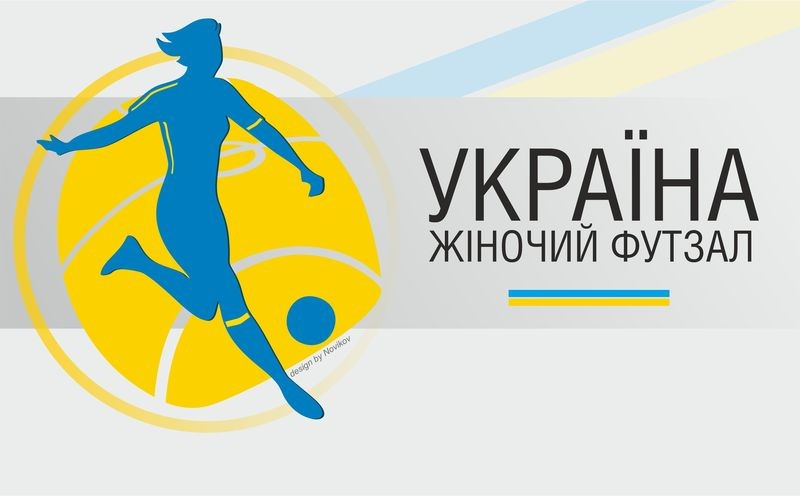 Комітет жіночого футзалу України повідомляє...