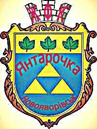 Янтарочка, Новояворівськ
