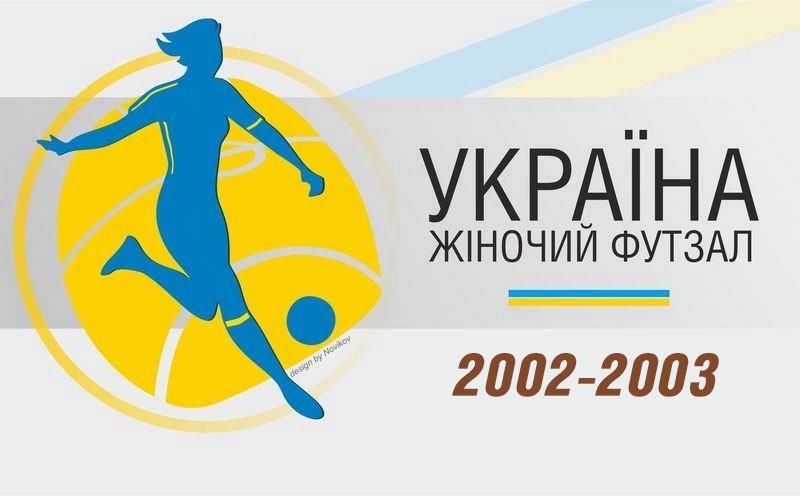 ДЮСШ, 2002-2003, ЧУ, дівочий футзал, жіночий футзал, женский футзал, АМФУ, змагання, минифутбол, Україна, futsal