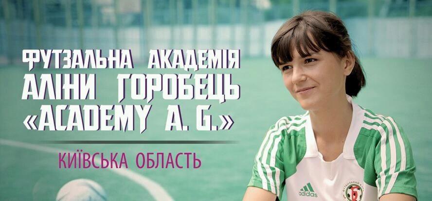 Футзальна академія Аліни Горобець
