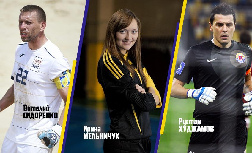 Виталий Сидоренко, Ирина Мельничук, Рустам Худжамов, перчатки, вратарь, воротар, голкипер, Украина