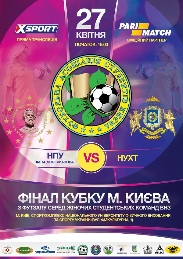 Всі на фінал Кубку Києва серед студентських жіночих команд !