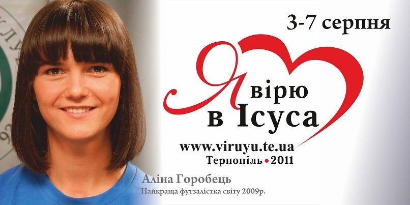UMBRO, Futsal Awards, Горобец, Алина, Украина, Беличанка, футзал, игрок мира, лучшая в мире