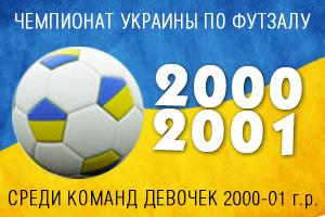 чемпионат, ДЮСШ, Кобеляки, Умань, юноши, женский футзал, мини-футбол, девушки, 2000-2001