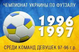 Беличанка, чемпионат, ДЮСШ, Гребенка, юноши, женский футзал, мини-футбол, девушки, 1997-1996