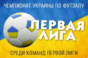 Беличанка, чемпионат, первая лига, ДЮСШ, Гребенка, юноши, женский футзал, мини-футбол, девушки