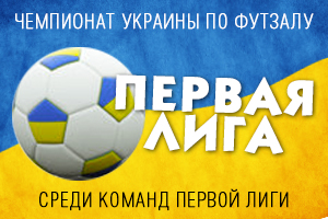 Беличанка, первая лига, чемпионат, Гребенка, ДЮСШ, юноши, женский футзал, мини-футбол, Восточная зона, девушки