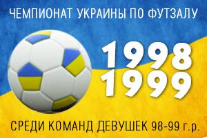 Беличанка, чемпионат, ДЮСШ, Гребенка, юноши, женский футзал, мини-футбол, 1998-1999, девушки