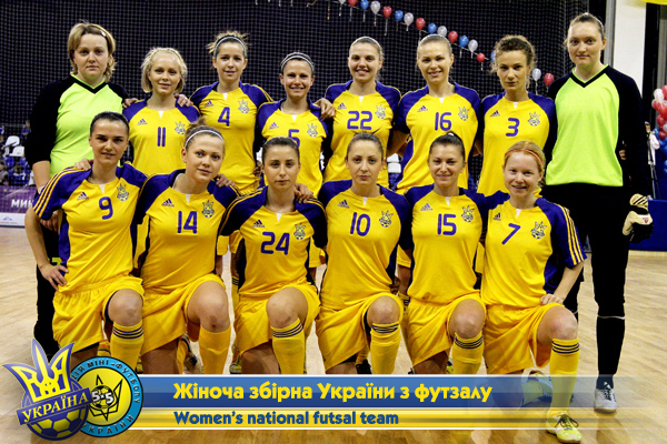 украина, national team, Сборная, женский футзал, female futsal, мини-футбол, UKRAINE, украина, АМФУ, World Cup, womens futsal